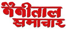 Nainital Samachar