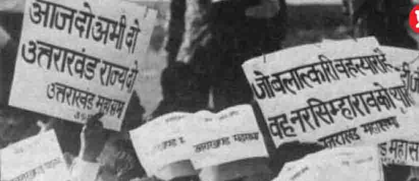 खटीमा गोली कांड की 25वीं बरसी : आज भी नहीं बन सका शहीदों के सपनों का उत्तराखंड