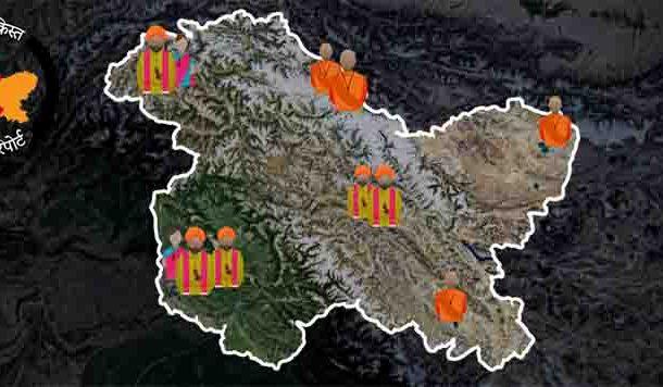 पांचवीं क़िस्त : क्या चल रहा है घाटी के अल्पसंख्यकों (कश्मीरी पंडित, सिख और बकरवाल-गुर्जर) के मन में