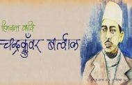 हिमालय का सुकुमार कवि
