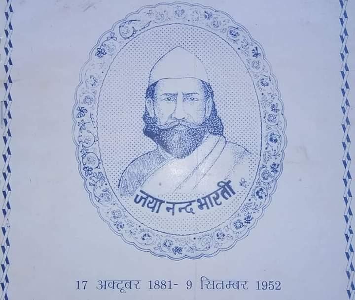 6 सितम्बर, 1932 'पौड़ी क्रान्ति' के नायक जयानन्द 'भारतीय