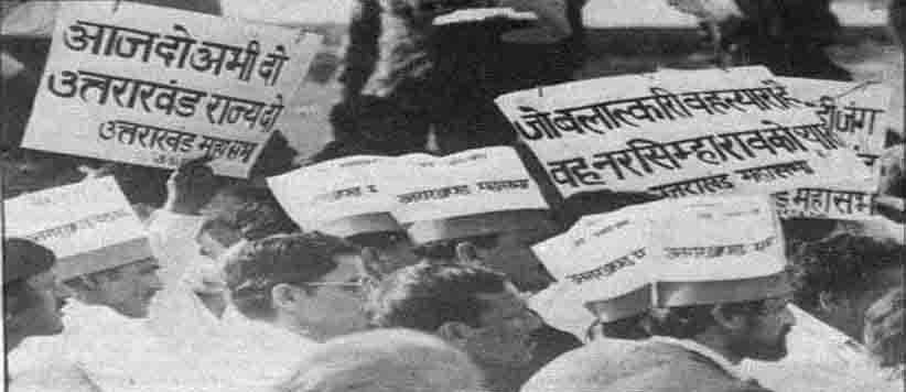मुजफ्फरनगर कांडः उत्तराखंडियों को न्याय दिलाना भाजपा के हाथ में