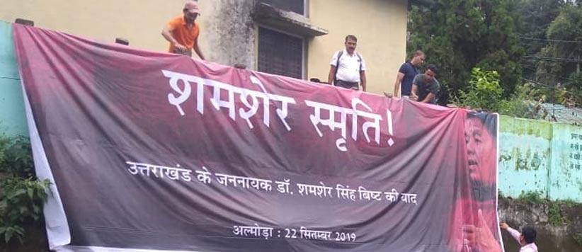 उत्तराखंड के जननायक शमशेर सिंह बिष्ट की पहली बरसी पर अल्मोड़ा में शमशेर स्मृति का आयोजन