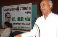 डॉ. डी. डी. पंत की जन्म शताब्दी पर हल्द्वानी में याद