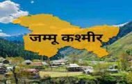लद्दाख को जम्मू कश्मीर से अलग करने की प्रक्रिया अब हुई संवैधानिक..