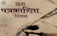 हिंदी पत्रकारिता दिवस पर विशेष