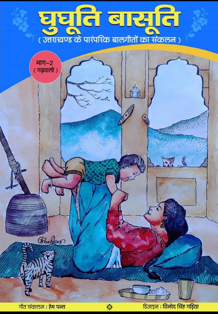 घुघूती बासूती : बच्चों के लिए अद्भुत उपहार