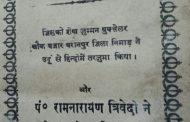 एक मुशई का सफरनामा- 4 (चौथी किश्त)