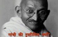गांधी की ट्रस्टीशिप क्यों...