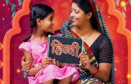 मेरी हिन्दी