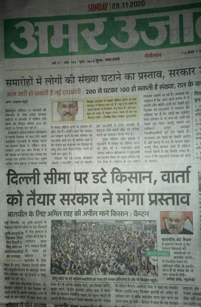 किसान आन्दोलन के तीसरे दिन हिन्दी अखबारों का रवैया
