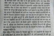 किसान आन्दोलन के चौथे दिन पर हिन्दी अखबारों का नजरिया